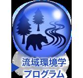 流域環境学プログラム
