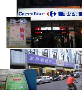 外資系スーパーと地元資本のスーパー(中国・上海)