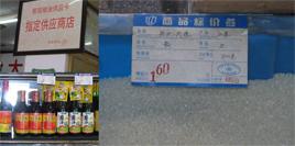 糧油補助供給指定商店(中国・上海)