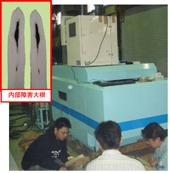 内部障害大根検出機の共同開発(山口県内選果場に納入、運転中)